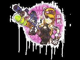 Sealed Graffiti | Water Gun